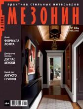 Cover Mezonin