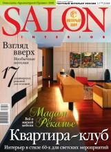 Cover SALON magazine