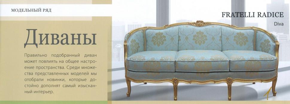 Clic Sofa Mint Fabric Fratelli Radice